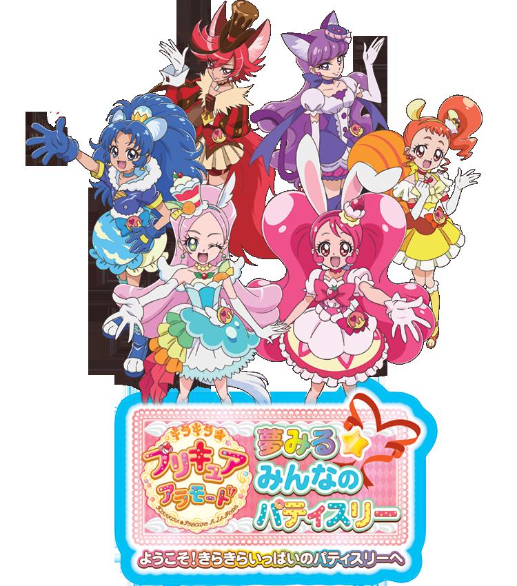 キラキラ☆プリキュア アラモード 夢みる☆みんなのパティスリー